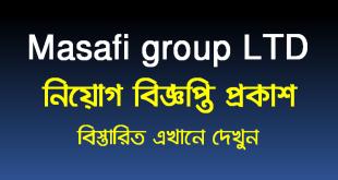 Masafi group Job Circular 2021