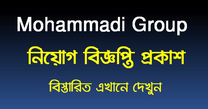 Mohammadi Group job circular 2021