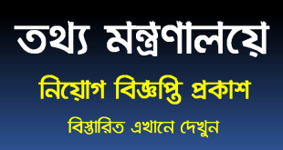 National Institute of Mass Communication Job Circular 2020
