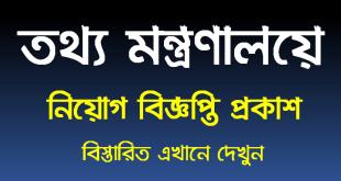 National Institute of Mass Communication Job Circular 2020