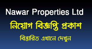 Nawar Properties Ltd Job Circular 2021