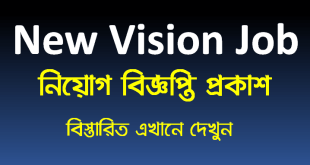 New Vision Job Opportunities Today 2021