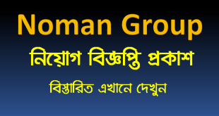Noman Group job circular 2021