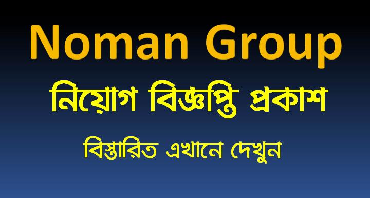 Noman Group job circular 2021