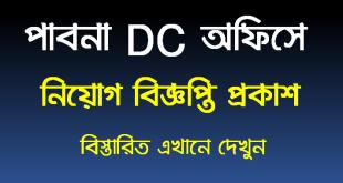 Pabna DC Office Job Circular 2021