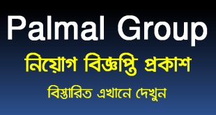Palmal Group of Industries job circular 2020