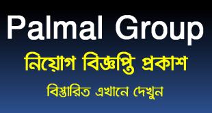 Palmal Group of Industries job circular 2020