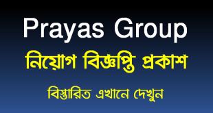 Prayas Group Job Circular 2020