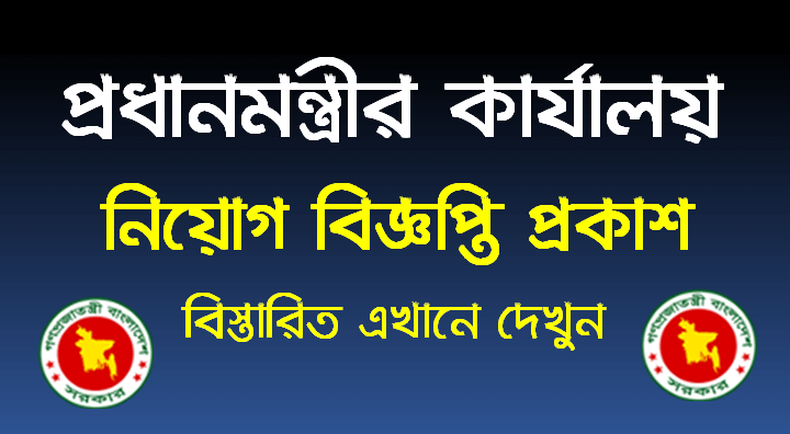 Prime Minister Office Job Circular 2021