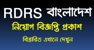 RDRS Job Circular and Apply Process 2020