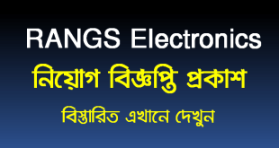 Rangs Electronics Job Circular 2021