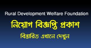 Rural Development and Welfare Foundation job circular 2020