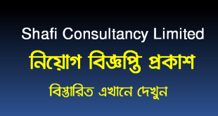 Shafi Consultancy Limited job circular 2021