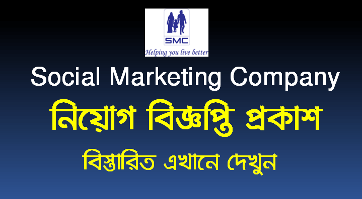 Social Marketing Company job circular 2021