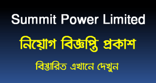 Summit Power Job Circular 2020