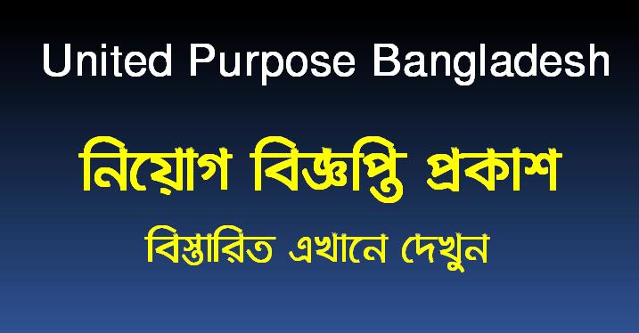 United Purpose Bangladesh Job Circular 2021