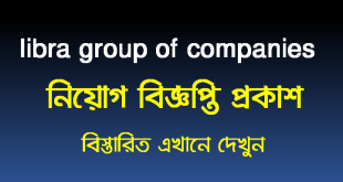 libra group of companies job circular 2020