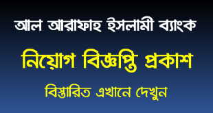 Al Arafah Islami Bank Ltd Job Circular 2021