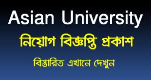 Asian University AUB Job Circular 2021