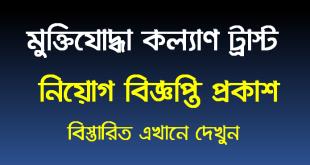 Bangladesh Freedom Fighter Welfare Trust BFFWT Job Circular 2021
