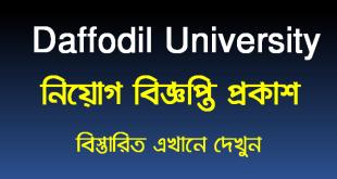 Daffodil International University Job Circular 2021