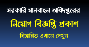 Department Of Government Transport Job Circular 2021