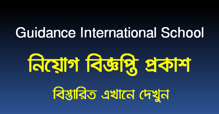 Guidance International School Job Circular 2021