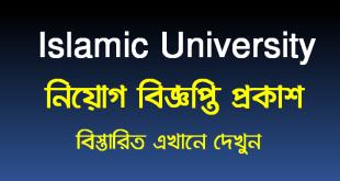 Islamic University of Technology IUT Job Circular 2021
