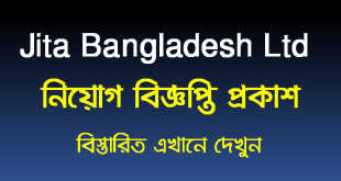 Jita Social Business Bangladesh Ltd Job Circular 2021