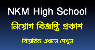 NKM High School and Homes Job Circular 2021