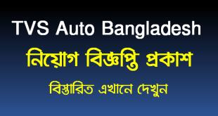 TVS Auto Bangladesh Ltd Job Circular 2021