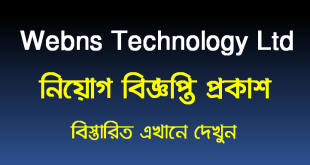 Webns Technology Ltd Job Circular 2021