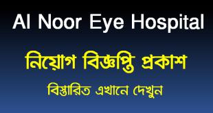 Al Noor Eye Hospital Job Circular 2021