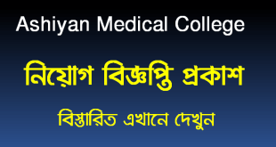 Ashiyan Medical College Hospital Job Circular 2021