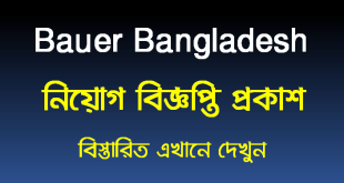 Bauer Bangladesh Ltd Job Circular 2021