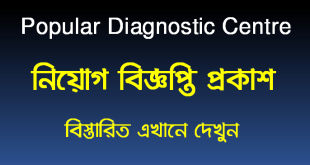 Popular Diagnostic Centre Ltd Job Circular 2021