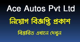 Ace Autos Pvt Ltd Job Circular 2021