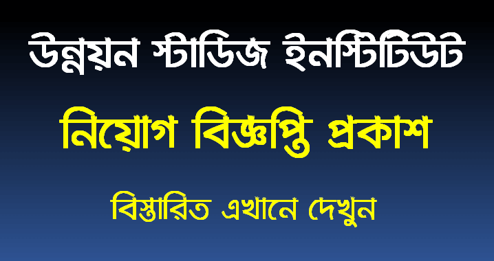 Bangladesh Institute of Development Studies BIDS Job Circular 2021