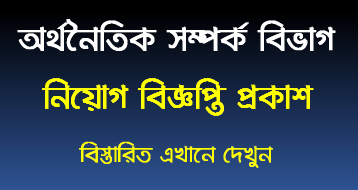 Economic Relations Division ERD Job Circular 2021