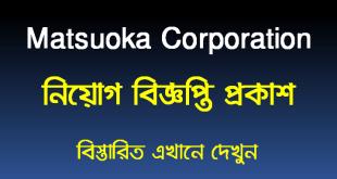 Matsuoka Corporation Job Circular 2021