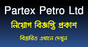 Partex Petro Ltd Job Circular 2021