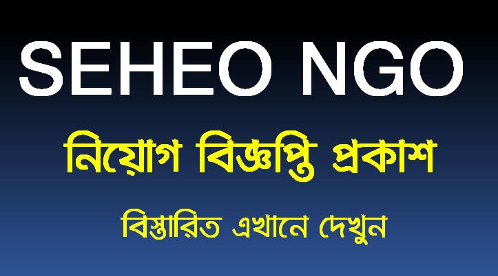 SEHEO NGO Job Circular 2021