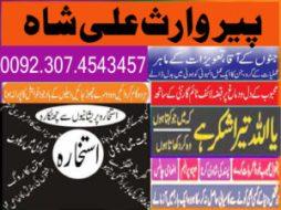 Manpasand Shadi, Talaq Ka Masla, Kala Jadu, Rohani Ilaj, Istikharah