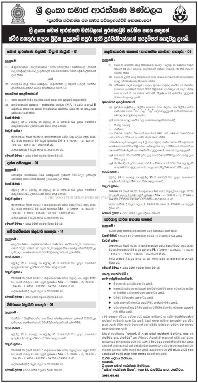 Sri Lanka Social Security Board Job Vacancies