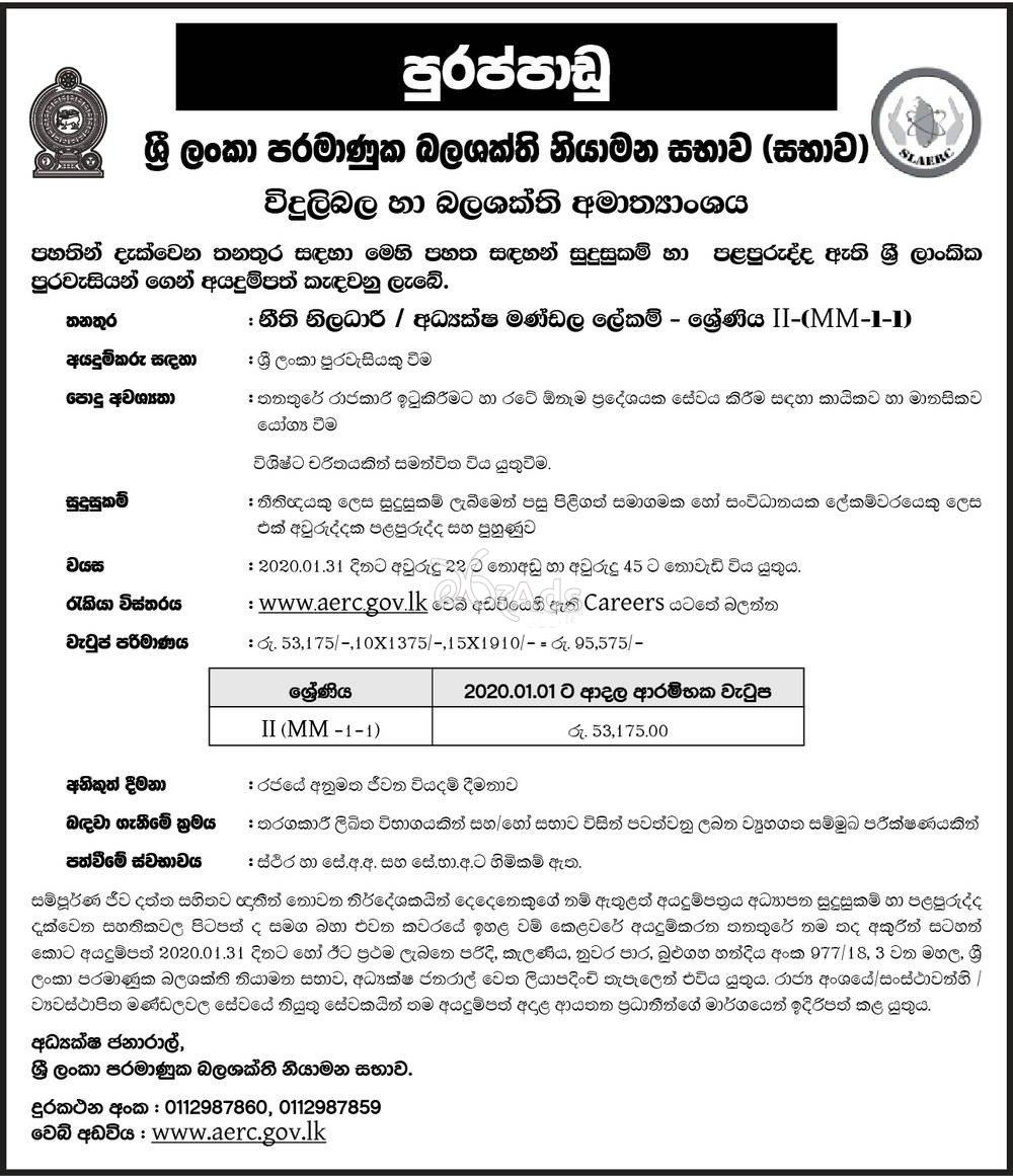 Legal Officer – Atomic Energy Regulatory Council of Sri Lanka Job vacancies 2020