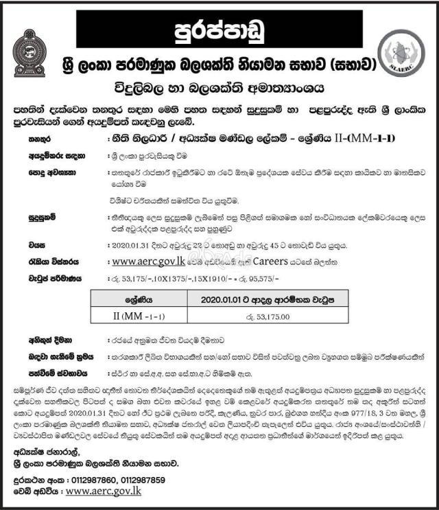 Legal Officer – Atomic Energy Regulatory Council of Sri Lanka Job vacancies 2020