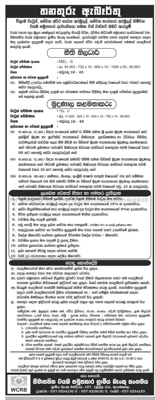 Cooperative Rural Bank Union Ltd 2020 Job Vacancies