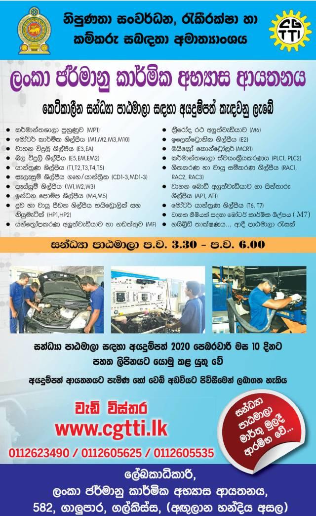 Short Evening Courses - Ceylon German Technical Training Institute