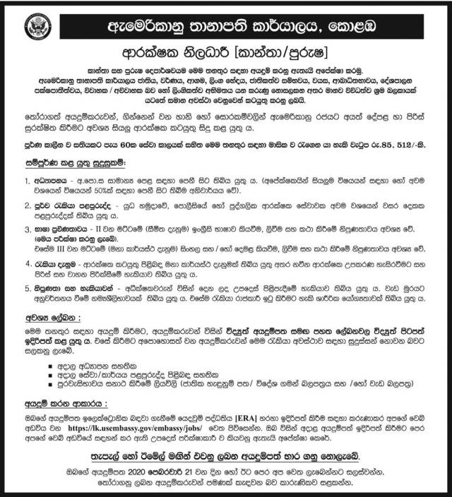 Security Officer - American Embassy Jobs 2020