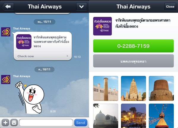ภาพ : marketingoops.com